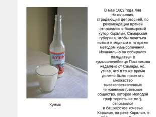 В мае 1862 года Лев Николаевич, страдающийдепрессией, по рекомендации врачей