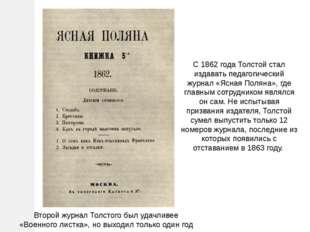 С1862 годаТолстой стал издавать педагогический журнал «Ясная Поляна», где г
