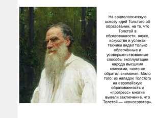 На социологическую основу идей Толстого об образовании, на то, что Толстой в