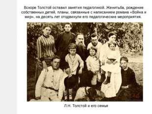 Вскоре Толстой оставил занятия педагогикой. Женитьба, рождение собственных де