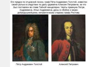 Его предок по отцовской линии, графПётр Андреевич Толстой, известен своей ро