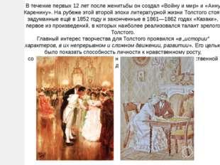 В течение первых 12 лет после женитьбы он создал «Войну и мир» и «Анну Карени