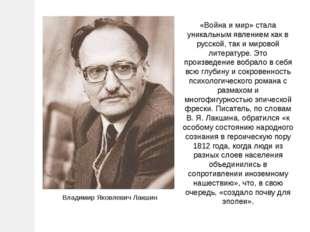 «Война и мир» стала уникальным явлением как в русской, так и мировой литерату