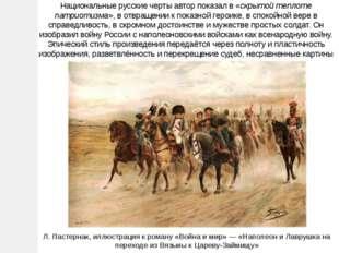 Национальные русские черты автор показал в «скрытой теплоте патриотизма», в о