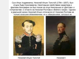 Сын Ильи Андреевича,Николай Ильич Толстой(1794—1837), был отцом Льва Никола