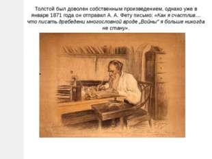 Толстой был доволен собственным произведением, однако уже в январе1871 года
