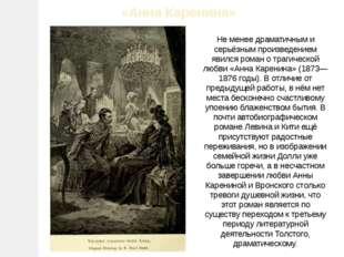 «Анна Каренина» Не менее драматичным и серьёзным произведением явился роман о
