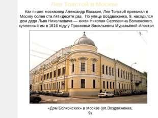 Лев Толстой в Москве Как пишет москвоведАлександр Васькин, Лев Толстой приез