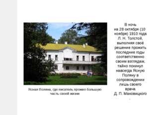 В ночь на28октября(10ноября)1910года Л.Н.Толстой, выполняя своё решен