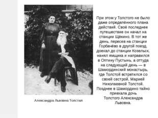 При этом у Толстого не было даже определённого плана действий. Своё последнее