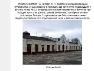 Утром 31 октября (13 ноября) Л.Н.Толстой и сопровождающие отправились из Ша