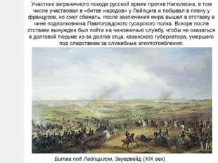 Участникзаграничного похода русской армии против Наполеона, в том числе учас