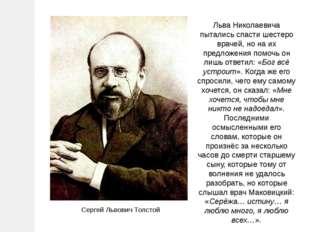 Льва Николаевича пытались спасти шестеро врачей, но на их предложения помочь