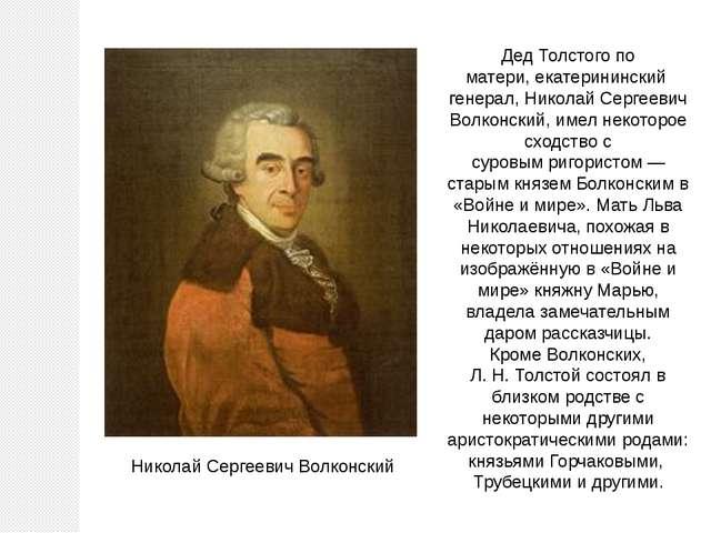 Дед Толстого по матери,екатерининский генерал, Николай Сергеевич Волконский...