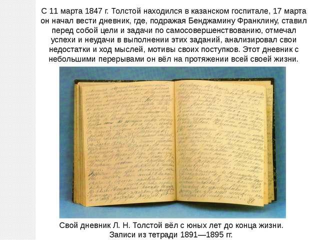 С 11 марта 1847г. Толстой находился в казанском госпитале, 17 марта он начал...