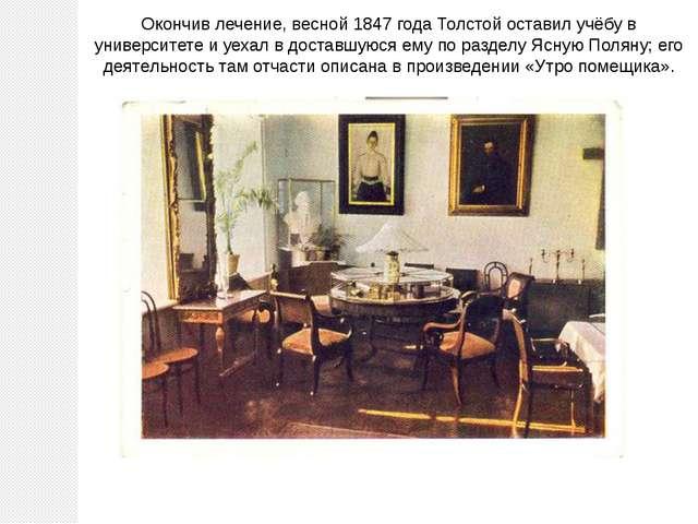 Окончив лечение, весной 1847 года Толстой оставил учёбу в университете и уеха...
