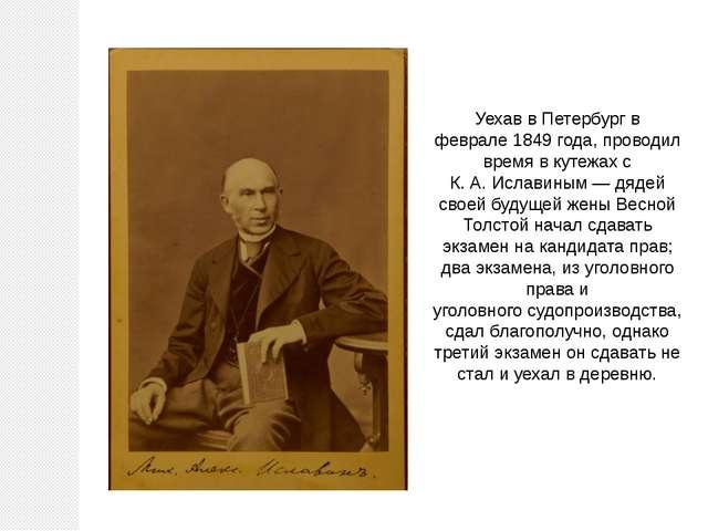 Уехав вПетербургв феврале1849 года, проводил время в кутежах с К.А.Ислав...