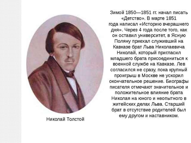 Зимой 1850—1851гг. начал писать «Детство». Вмарте1851 годанаписал «Истори...