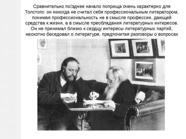 Сравнительно по́зднее начало поприща очень характерно для Толстого: он никогд...