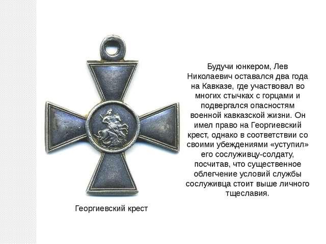 Будучи юнкером, Лев Николаевич оставался два года на Кавказе, где участвовал...