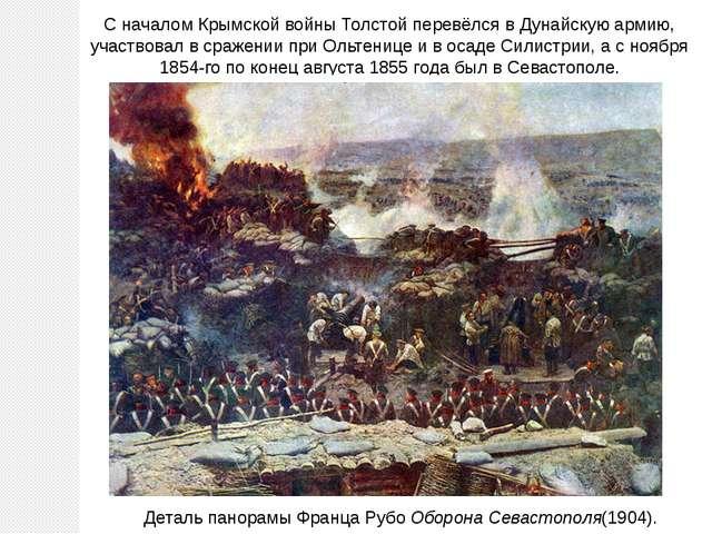 С началомКрымской войныТолстой перевёлся в Дунайскую армию, участвовал в ср...
