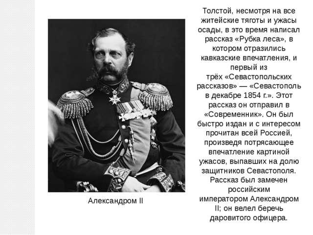 Толстой, несмотря на все житейские тяготы и ужасы осады, в это время написал...