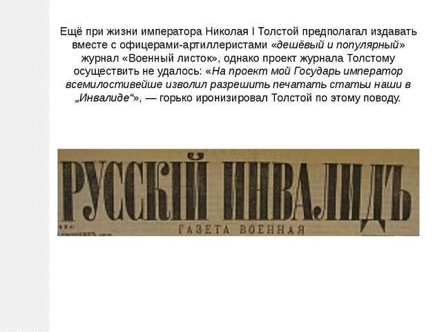 Ещё при жизни императора Николая I Толстой предполагал издавать вместе с офиц...