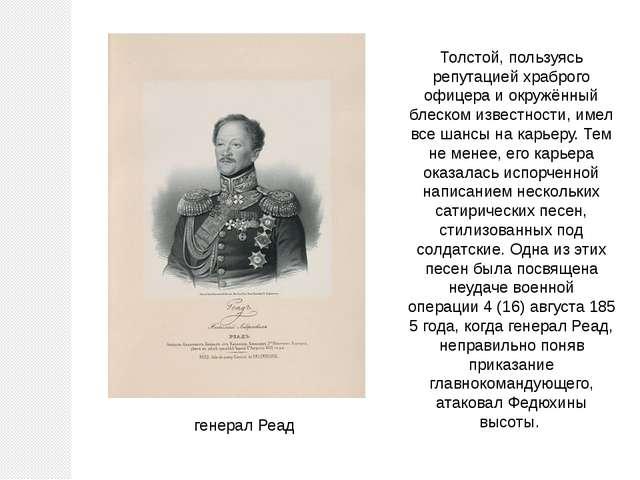 Толстой, пользуясь репутацией храброго офицера и окружённый блеском известнос...
