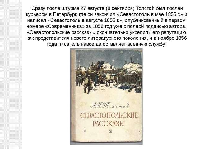 Сразу после штурма 27 августа (8 сентября) Толстой был послан курьером в Пет...