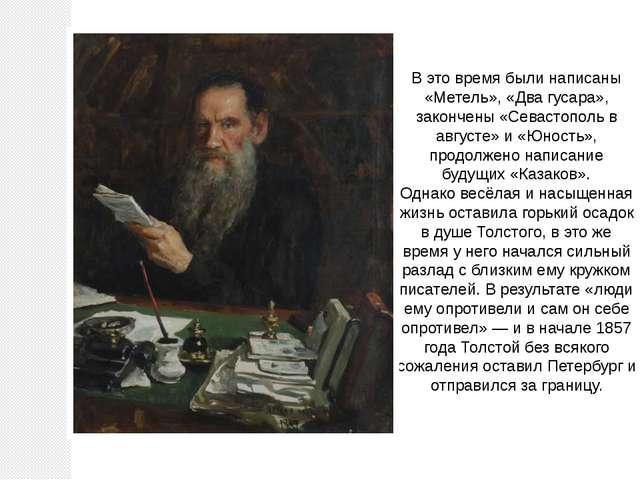 В это время были написаны «Метель», «Два гусара», закончены «Севастополь в ав...