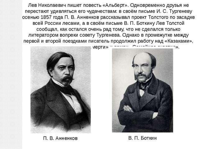 Лев Николаевич пишет повесть «Альберт». Одновременно друзья не перестают удив...