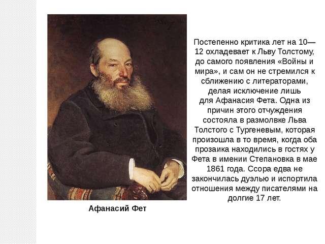 Постепенно критика лет на 10—12 охладевает к Льву Толстому, до самого появлен...