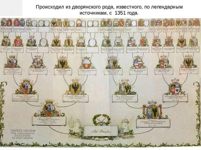 Происходил издворянскогорода, известного, по легендарным источникам, с 135...