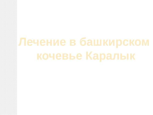 Лечение в башкирском кочевье Каралык