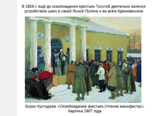 В 1859 г. ещё доосвобождения крестьянТолстой деятельно занялся устройством...
