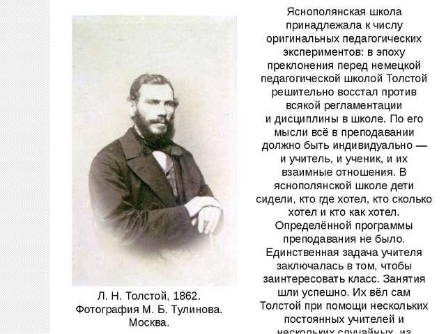 Яснополянская школа принадлежала к числу оригинальных педагогических эксперим...