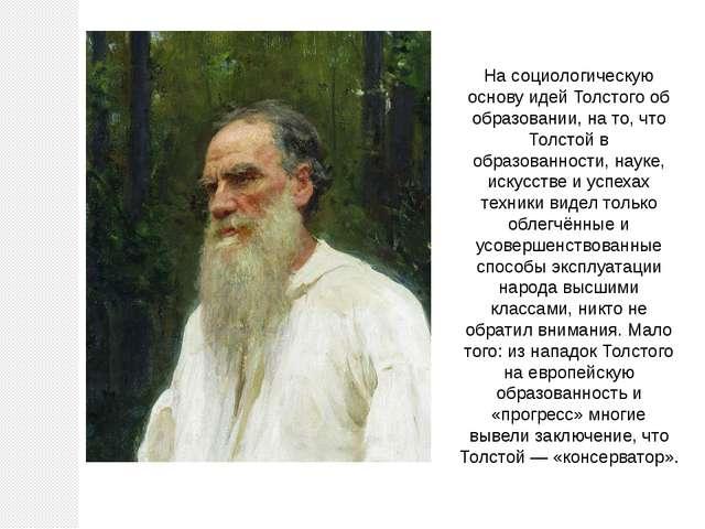 На социологическую основу идей Толстого об образовании, на то, что Толстой в...