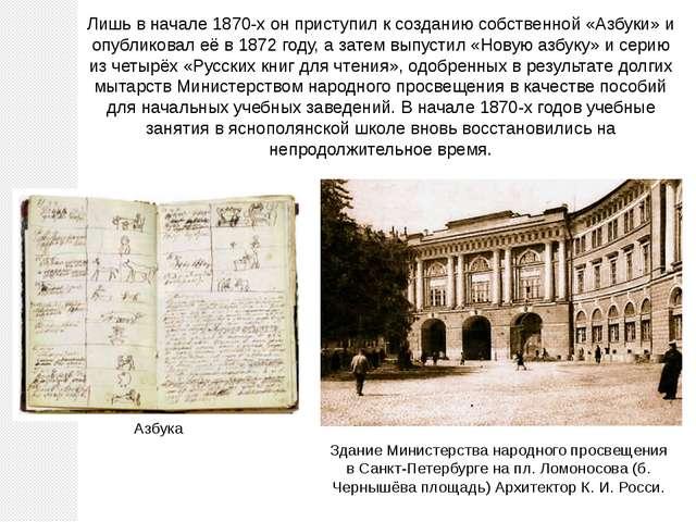 Лишь в начале 1870-х он приступил к созданию собственной «Азбуки» и опубликов...