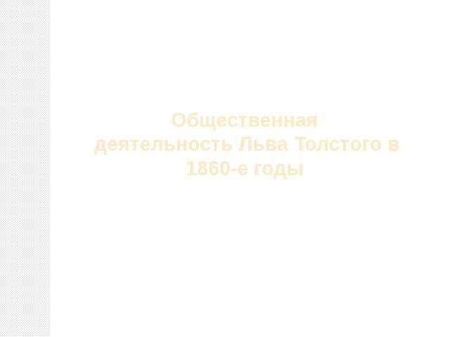 Общественная деятельность Льва Толстого в 1860-е годы