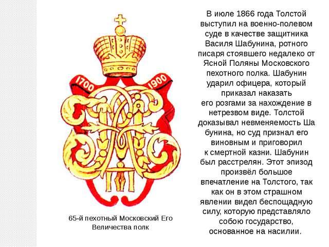 В июле 1866 года Толстой выступил навоенно-полевом судев качестве защитника...