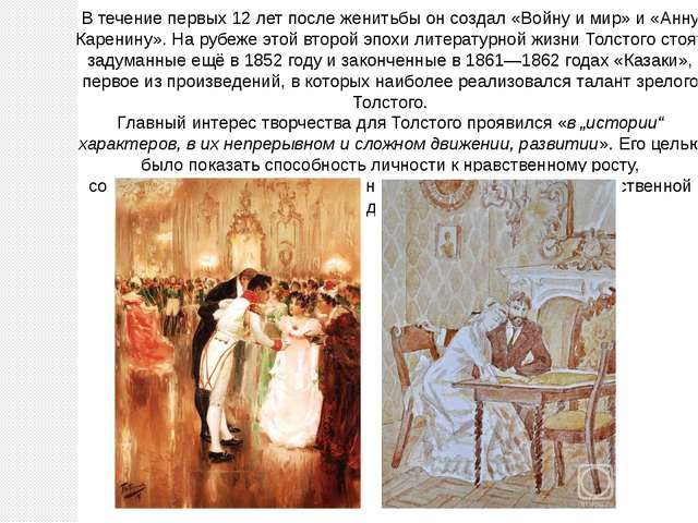 В течение первых 12 лет после женитьбы он создал «Войну и мир» и «Анну Карени...