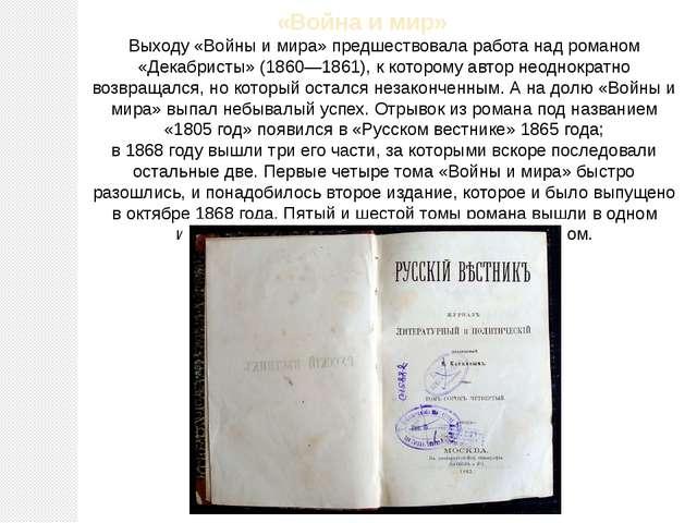 «Война и мир» Выходу «Войны и мира» предшествовала работа над романом «Декабр...