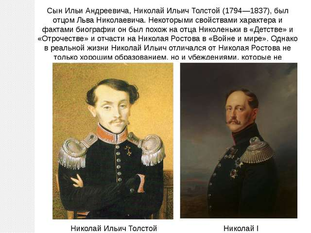 Сын Ильи Андреевича,Николай Ильич Толстой(1794—1837), был отцом Льва Никола...