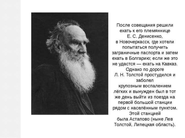 После совещания решили ехать к его племяннице Е.С.Денисенко, вНовочеркасск...