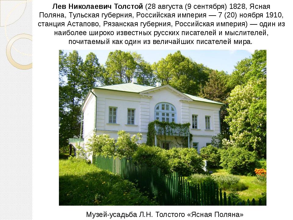 Лев Николаевич Толстой(28августа (9сентября)1828,Ясная Поляна,Тульская...
