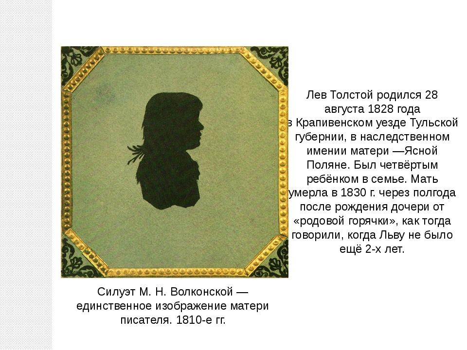 Лев Толстой родился 28 августа 1828 года вКрапивенском уездеТульской губерн...