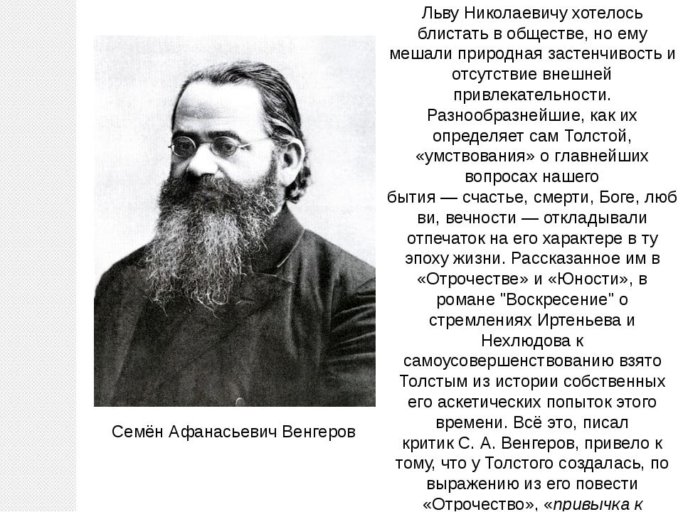 Льву Николаевичу хотелось блистать в обществе, но ему мешали природнаязастен...