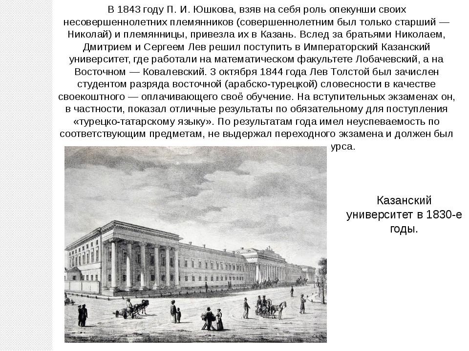 В 1843 году П.И.Юшкова, взяв на себя роль опекунши своих несовершеннолетних...