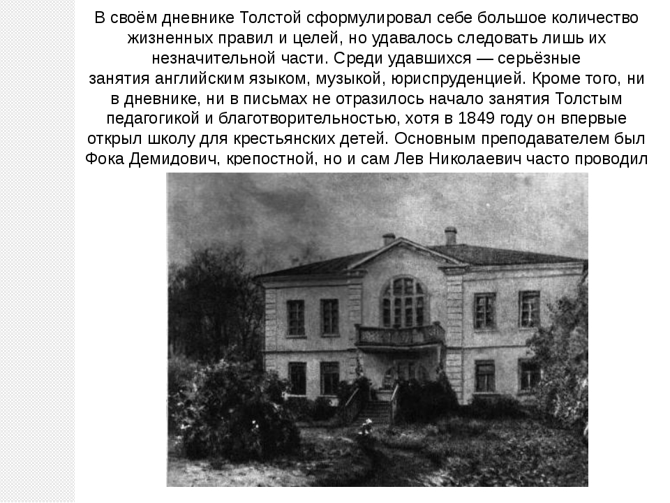 В своём дневнике Толстой сформулировал себе большое количество жизненных прав...