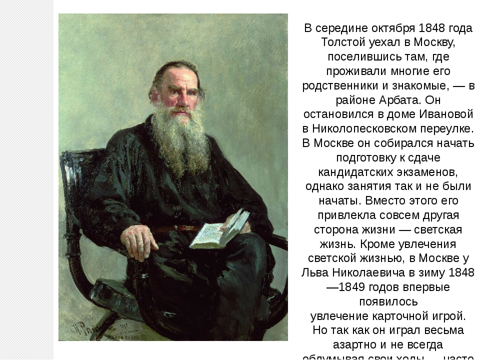В середине октября 1848 года Толстой уехал в Москву, поселившись там, где про...